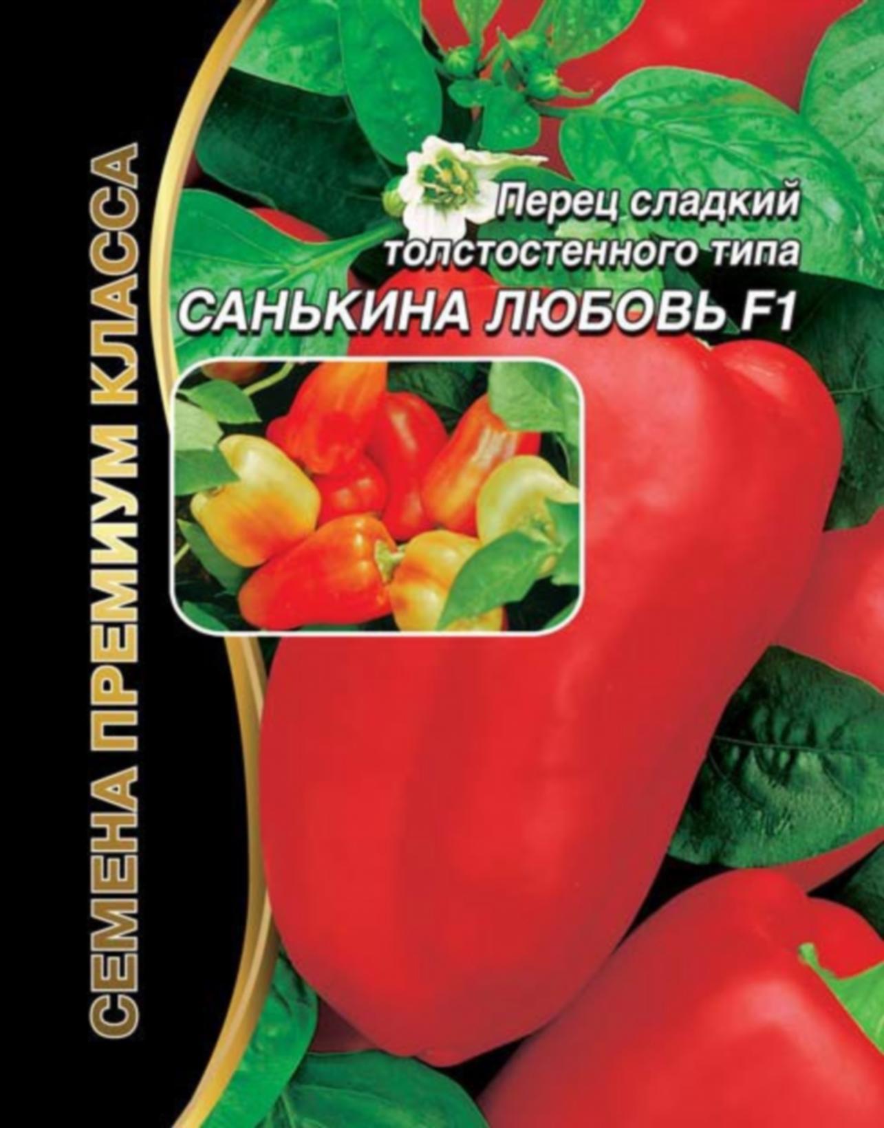 Перец сладкий Санькина Любовь F1 (УД)