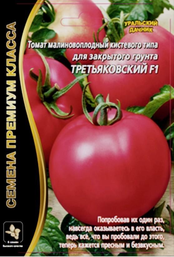 Томат Третьяковский F1