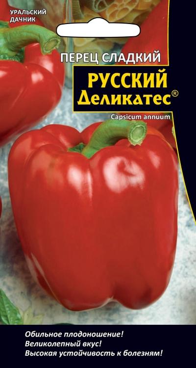 перец сладкий Русский Деликатес (Уральский Дачник)