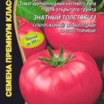 томат Знатный Толстяк УД