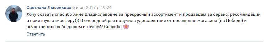 С. Лысенкова