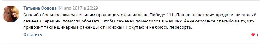 Т. Содова