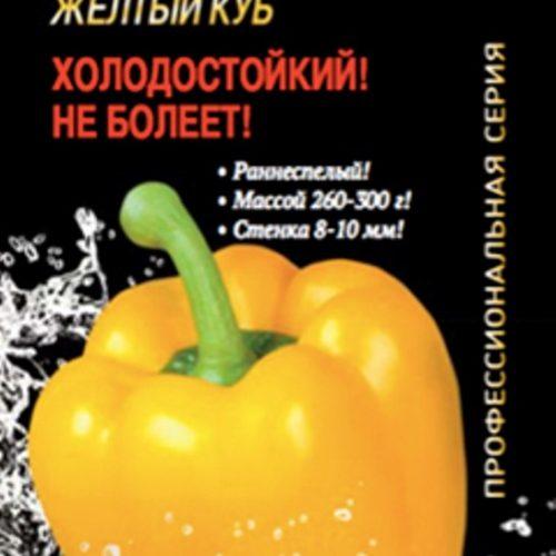 583038206839f_perets_zheltyy_kub_ud_novinka-885