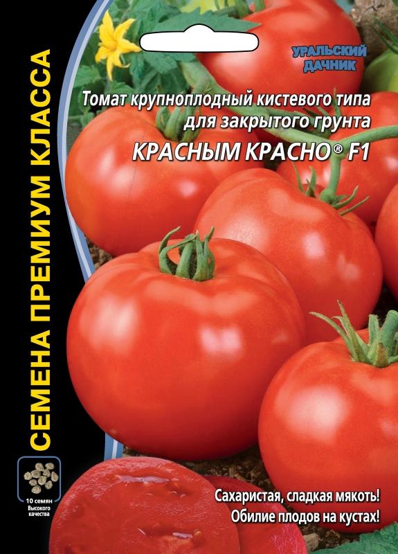 Томат Красным Красно F1 ® (УД)